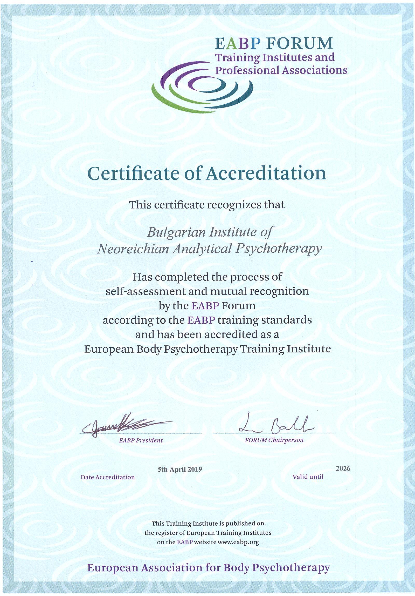 Сертификат за ре-акредитация, Април 2019 от EABP